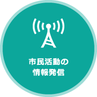 市民活動の情報発信